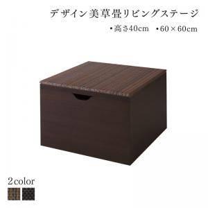 (UF) 国産 収納付きデザイン美草畳リビングステージ 風凛 フーリン 畳ボックス収納 60×60cm ハイタイプ (UF1)