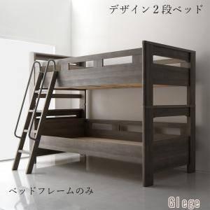 【お買い物マラソンで使える1,000円OFFクーポン】 デザイン2段ベッド GRISERO グリセロ ベッドフレームのみ シングル  (UF1)