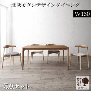 (UF) 天然木オーク無垢材テーブル北欧モダンデザインダイニング JITER ジター 5点セット(テーブル+チェア4脚) (UF1)