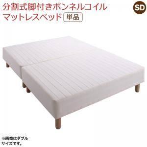 (UF) 分割式脚付きマットレスベッド マットレスベッド ボンネルコイルマットレス 敷きパッドなし セミダブル (UF1)