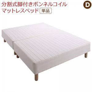 (UF) 分割式脚付きマットレスベッド マットレスベッド ボンネルコイルマットレス 敷きパッドなし ダブル (UF1)