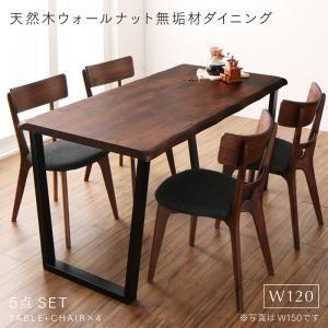 (UF) 天然木ウォールナット無垢材ダイニング アンラベル ANRAVEL 5点セット(テーブル+チェア4脚) W120 (UF1)