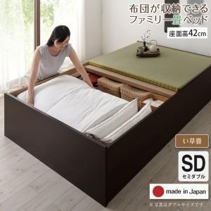 【スーパーSALE】【1000円OFFクーポン】 お客様組立 日本製・布団が収納できる大容量収納畳連結ベッド 陽葵 ひまり ベッドフレームのみ い草畳 セミダブル 42cm (UF1)