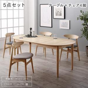 (UF) 天然木アッシュ材 伸縮式オーバルデザインダイニング Chantal シャンタル 5点セット(テーブル+チェア4脚) W160-210 (UF1)