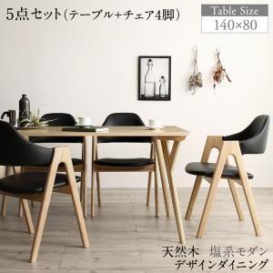 天然木 塩系モダンデザインダイニング NOJO ノジョ 5点セット(テーブル+チェア4脚) W140
