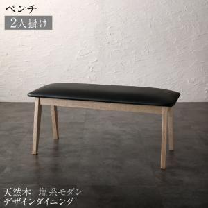(UF) 天然木 塩系モダンデザインダイニング NOJO ノジョ ベンチ 2P (UF1)