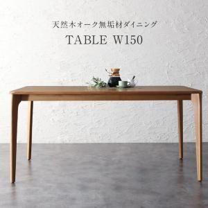 (UF) 天然木オーク無垢材 モダンデザインダイニング Touraune トゥレーヌ ダイニングテーブル W150 【初売り】