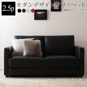 (UF) モダンデザインソファベッド Loiseau ロワゾ 2.5P(UF1)