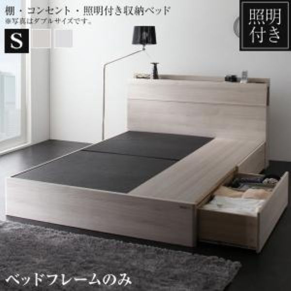 (UF) 棚・照明・コンセント付き収納ベッド Grainy グレイニー ベッドフレームのみ シングル(UF1)