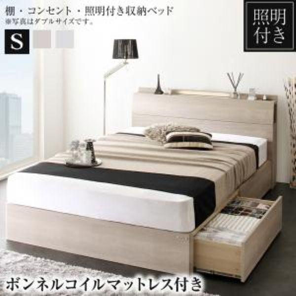 (UF) 棚・照明・コンセント付き収納ベッド Grainy グレイニー ボンネルコイルマットレス付き シングル(UF1)