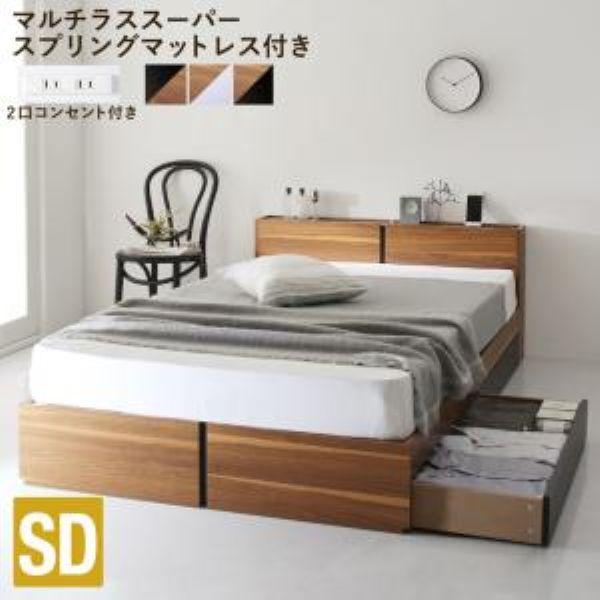 (UF)棚・コンセント付き収納ベッド Separate セパレート マルチラススーパースプリングマットレス付き セミダブル (UF1)