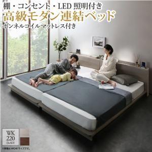 【スーパーSALE】【1000円OFFクーポン】 棚・コンセント・LED照明付き高級モダン連結ベッド REGALO リガーロ ボンネルコイルマットレス付き ワイドK220 (UF1)