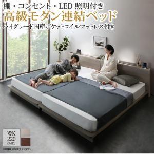 (UF)棚・コンセント・LED照明付き高級モダン連結ベッド REGALO リガーロ ハイグレード国産ポケットコイルマットレス付き ワイドK220 (UF1)