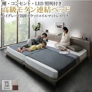 (UF) 棚・コンセント・LED照明付き高級モダン連結ベッド REGALO リガーロ ハイグレード国産ポケットコイルマットレス付き ワイドK240(SD×2) (UF1)