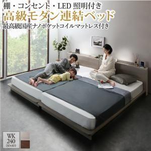 (UF) 棚・コンセント・LED照明付き高級モダン連結ベッド REGALO リガーロ 最高級国産ナノポケットコイルマットレス付き ワイドK240(SD×2) 【初売り】