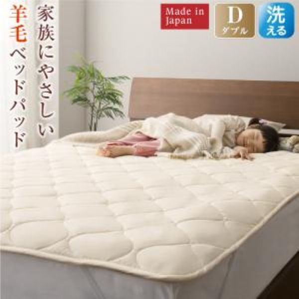 【お買い物マラソンで使える1,000円OFFクーポン】 洗える・100%ウールの日本製ベッドパッド ダブル (UF1)