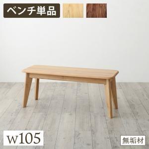 (UF) 天然木総無垢材ダイニング Madiarno マディアルノ ベンチ W105(UF1)