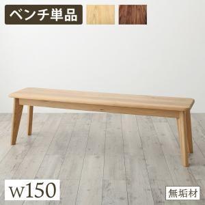 天然木総無垢材ダイニング Madiarno マディアルノ ベンチ W150