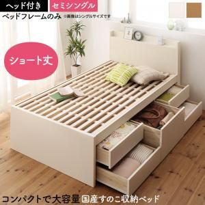 (UF) お客様組立 日本製 大容量コンパクトすのこチェスト収納ベッド Shocoto ショコット ベッドフレームのみ ヘッド付き セミシングル (UF1)