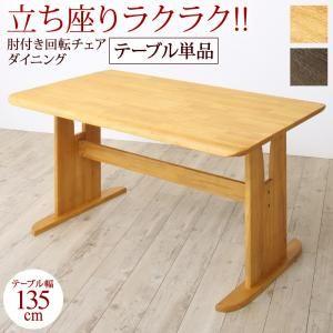 立ち座りがラクな肘付き回転チェアダイニング STANDEASY スタンドイージー ダイニングテーブル W135