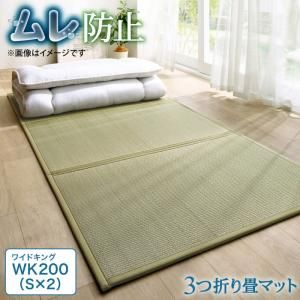三つ折り畳マット ワイドK200(S×2)