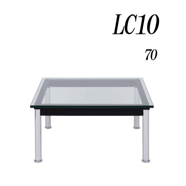 (UF) ル・コルビジェ テーブル LC10 70  (UF1)