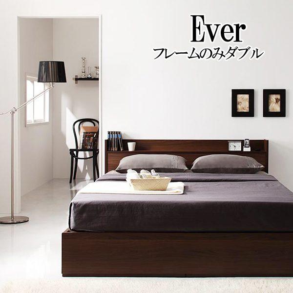 【スーパーSALE】【1000円OFFクーポン】 コンセント付き収納ベッド Ever エヴァー フレームのみ ダブル  (UF1)