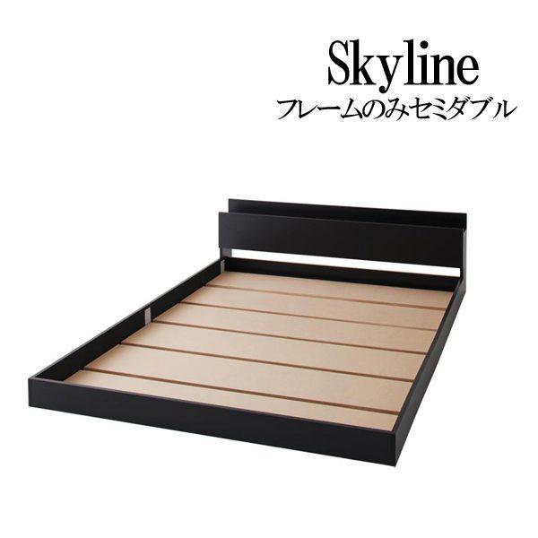 (UF) 棚・コンセント付きフロアベッド Skyline スカイライン フレームのみ セミダブル (UF1)