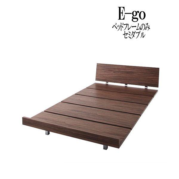 (UF) モダンデザインローベッド E-go イーゴ ベッドフレームのみ セミダブル  (UF1)