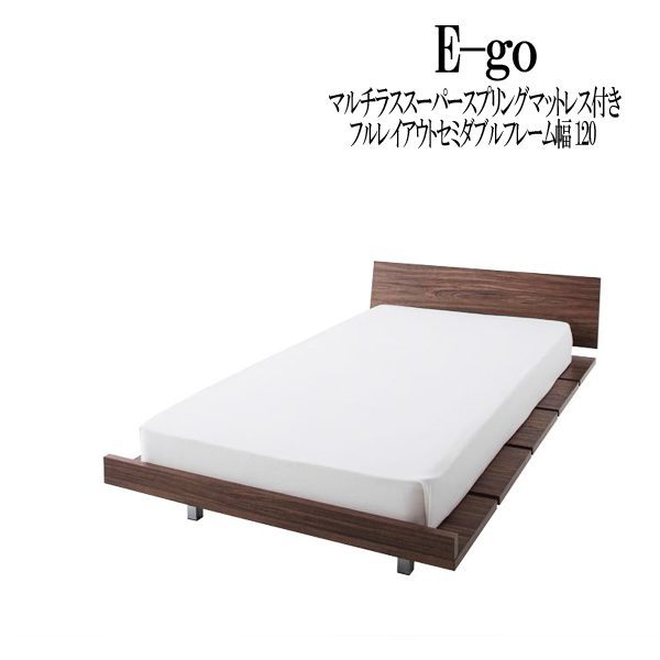 (UF) モダンデザインローベッド E-go イーゴ マルチラススーパースプリングマットレス付き フルレイアウト セミダブル フレーム幅120  (UF1)