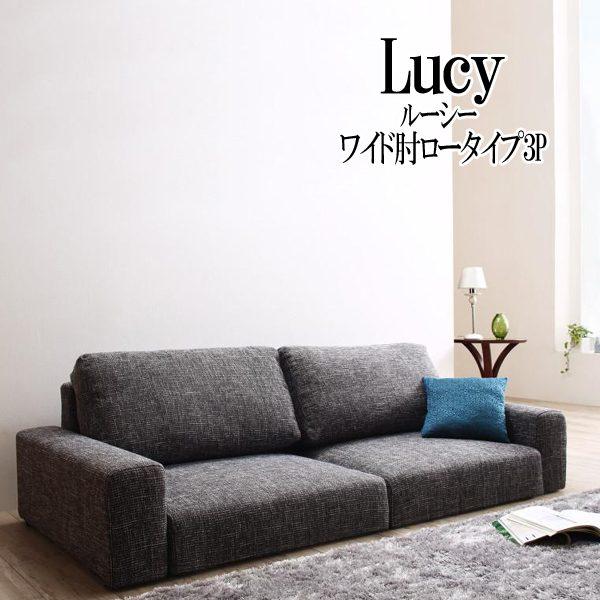 (UF) フロアソファ Lucy ルーシー ソファ ワイド肘 ロータイプ 3P (UF1)