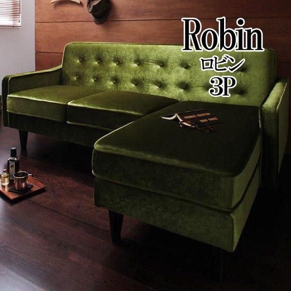 (UF) コーナーカウチソファ Robin ロビン 3P (UF1)
