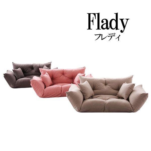 (UF) フロアカウチソファ Flady フレディ おしゃれ (UF1)