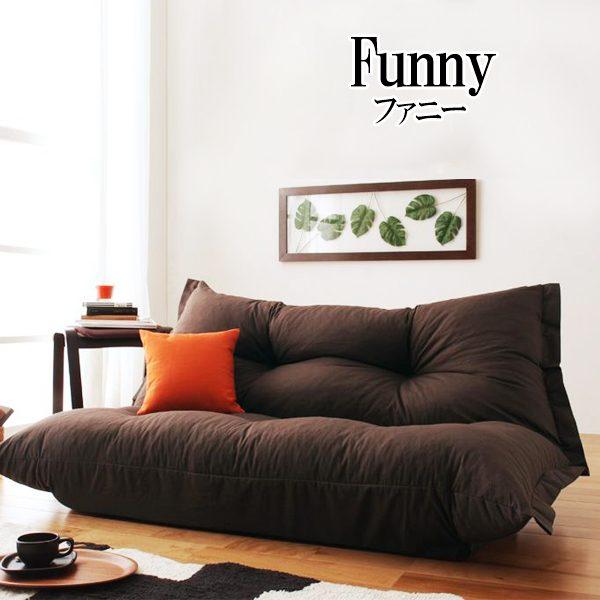 (UF) フロアリクライニングソファ Funny ファニー (UF1)