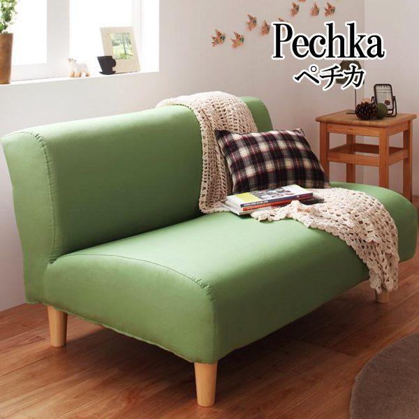 (UF) コンパクトソファ Pechka ペチカ (UF1)