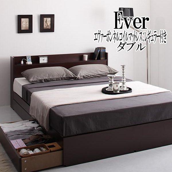 (UF) コンセント付き収納ベッド Ever エヴァー ボンネルコイルマットレス:レギュラー付き ダブル (UF1)