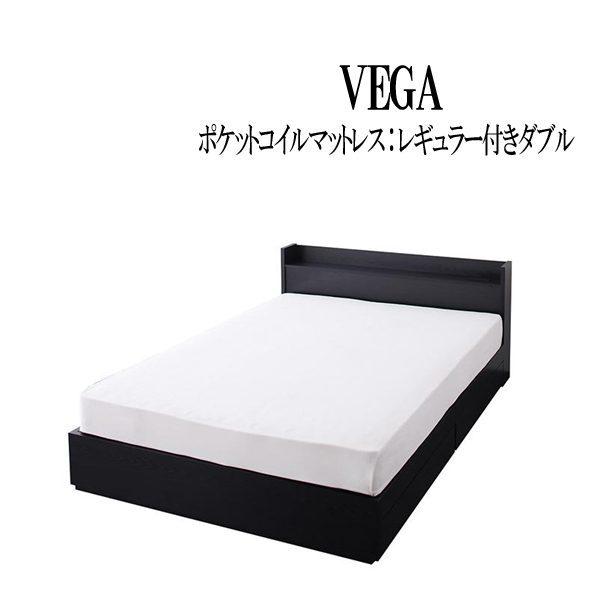 【スーパーSALE】【1000円OFFクーポン】 棚・コンセント付き収納ベッド VEGA ヴェガ ポケットコイルマットレス:レギュラー付き ダブル  (UF1)