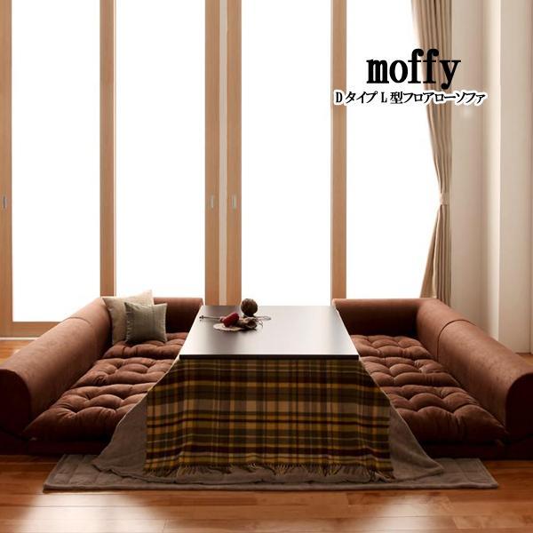 (UF) コーナーソファ moffy モフィ ロータイプ セット [Dタイプ]