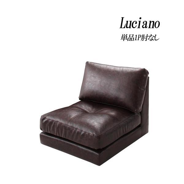 (UF) ソファ 一人掛け 1人掛けソファ ソファ 1人掛け モジュールローソファ Luciano ルチアーノ 単品 1P 肘なし カラーはダークブラウン (UF1)