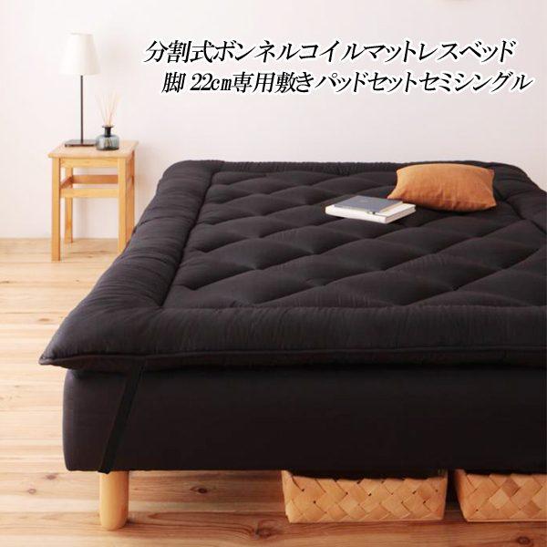 (UF) ブラックフライデー 脚22cm 新・移動ラクラク!分割式ボンネルコイルマットレスベッド セミシングル 専用敷きパッドセット 1,000円OFFクーポン