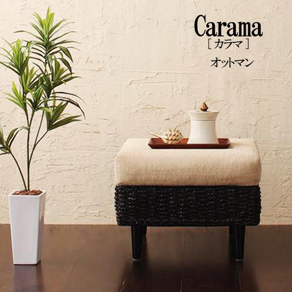 (UF) ソファ 一人掛け 1人掛けソファ アバカシリーズ Carama カラマ オットマン (UF1)