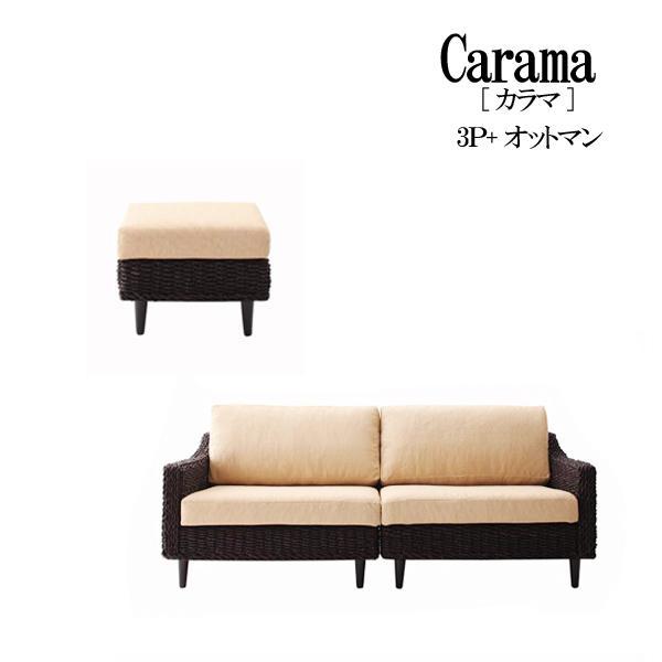 (UF) ソファ 3人掛け ソファー 3人掛け アバカシリーズ Carama カラマ +オットマン (UF1)
