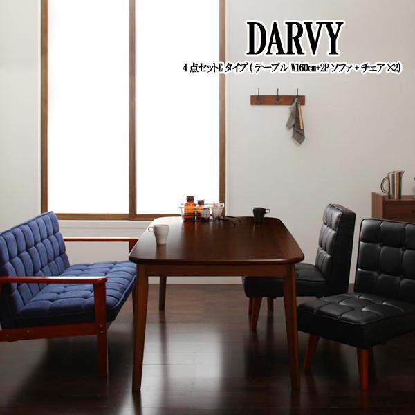 【スーパーSALE 2,000円OFFクーポン】 新生活応援 ダイニングテーブル ソファ&ダイニング DARVY ダーヴィ/4点セット Eタイプ(テーブルW160cm+2Pソファ+チェア×2) (UF1)