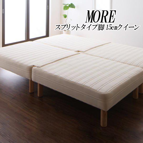 (UF) 日本製ポケットコイルマットレスベッド MORE モア スプリットタイプ 脚15cm クイーン (UF1)