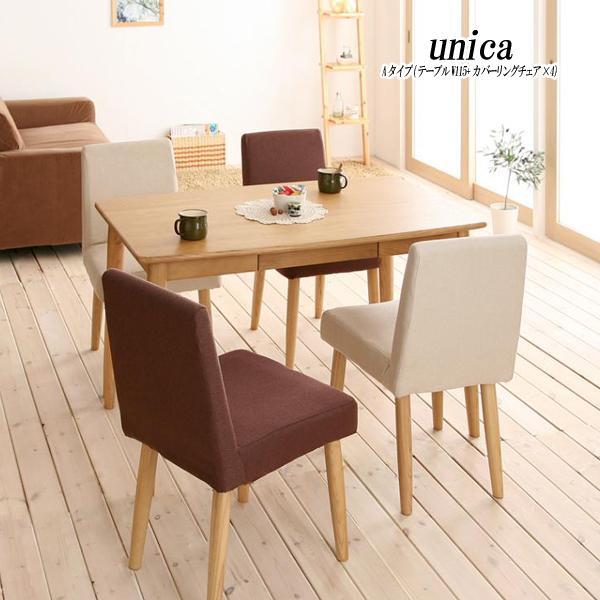 (UF) 新生活応援 ダイニングテーブル 天然木タモ無垢材ダイニング unica ユニカ5点セット Aタイプ(テーブルW115+カバーリングチェア×4) (UF1)