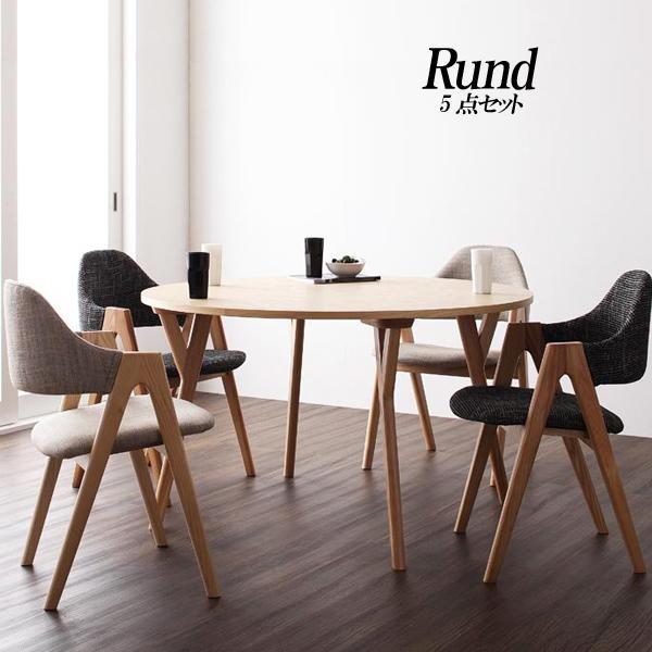 (UF) 新生活応援 ダイニングテーブル 円形 北欧デザイン 北欧家具 モダン デザイン 北欧モダンデザインダイニング Rund ルント 5点セット (UF1)
