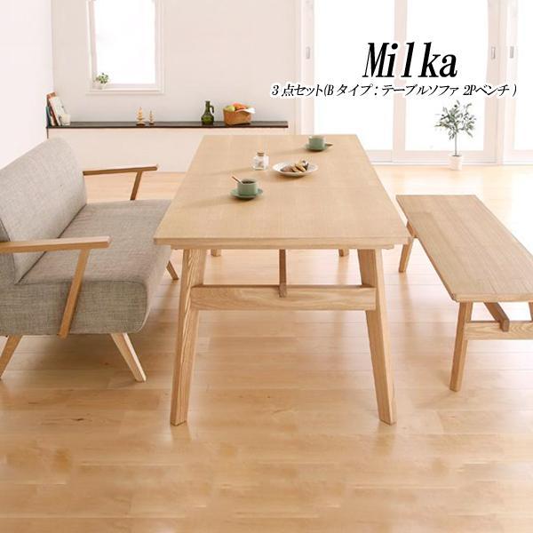 (UF) 天然木北欧スタイル Milka ミルカ 3点セット(Bタイプ:テーブル ソファ2P ベンチ) ダイニングテーブル ソファダイニング (UF1)