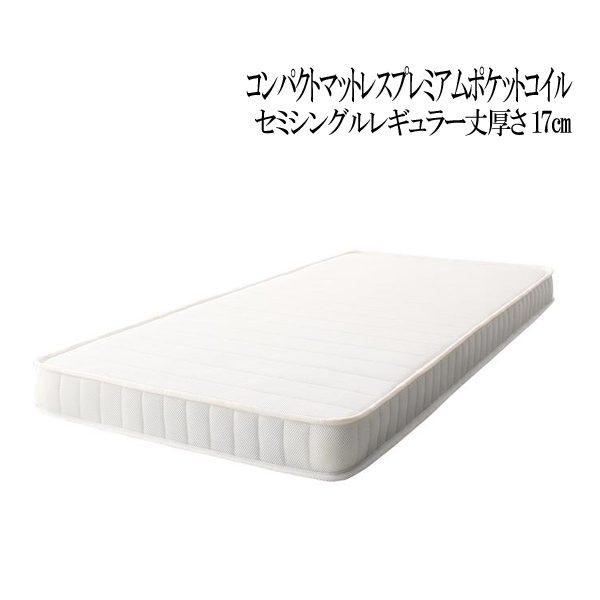 (UF) 小さなベッドフレームにもピッタリ収まる。コンパクトマットレス プレミアムポケットコイル セミシングル レギュラー丈 厚さ17cm (UF1)