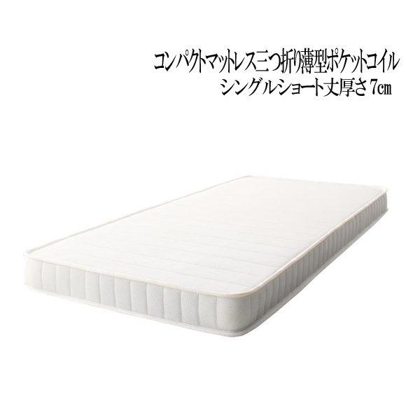 (UF) 小さなベッドフレームにもピッタリ収まる。コンパクトマットレス 三つ折り薄型ポケットコイル シングル ショート丈 厚さ7cm  (UF1)