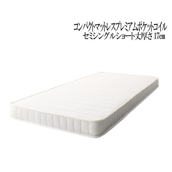 (UF) 小さなベッドフレームにもピッタリ収まる。コンパクトマットレス プレミアムポケットコイル セミシングル ショート丈 厚さ17cm  (UF1)